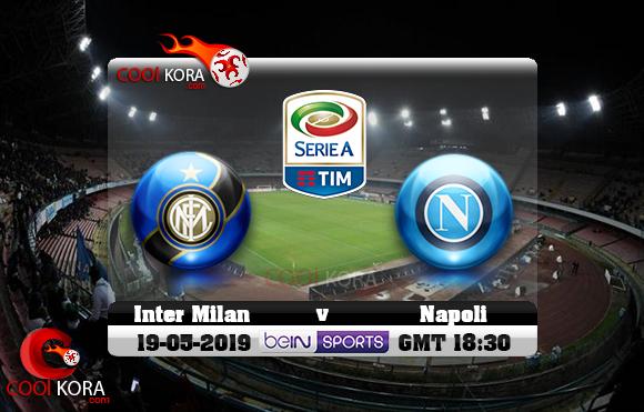 مشاهدة مباراة نابولي وإنتر ميلان اليوم 19-5-2019 في الدوري الإيطالي
