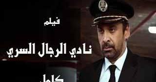 فيلم كريم عبد العزيز نادى الرجال السرى كامل