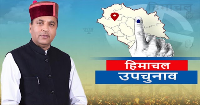 हिमाचल की सबसे बड़ी खबर: सीएम जयराम ठाकुर ने खुद बताया कब होंगे सूबे में उपचुनाव