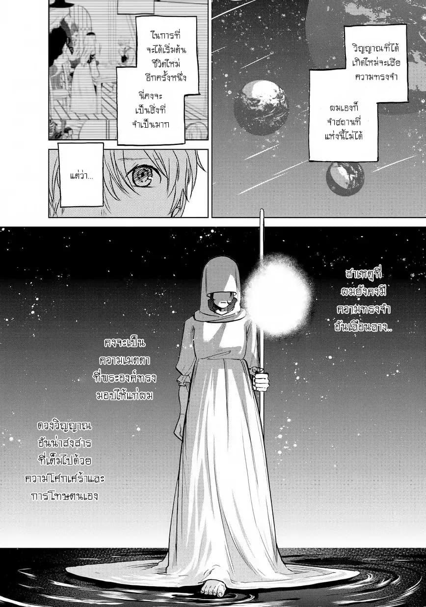 อ่านการ์ตูน Saihate no Paladin ตอนที่ 11 หน้าที่ 14