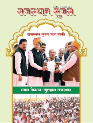 Download Rajasthan Sujas February 2019 in hindi pdf