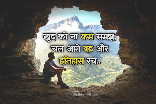 success quotes in hindi 2 line