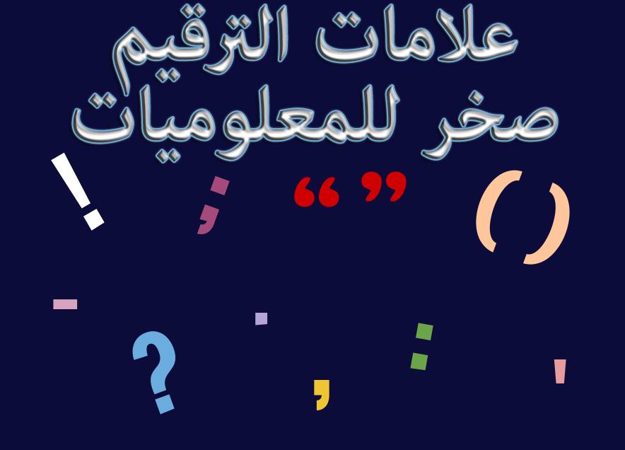 علامات الترقيم وأثرها في قراءة النص في اللغة العربية أبحاث صخر للمعلوميات