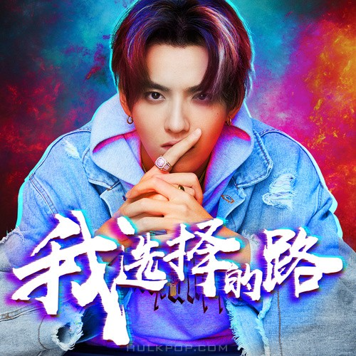 Wu Yi Fan (Kris Wu) – I Choose The Road – Single