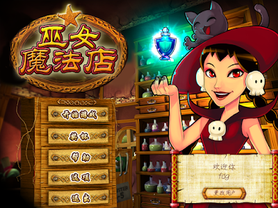 巫女魔法店中文版(Mystic Emporium),創意和趣味性十足的模擬經營!