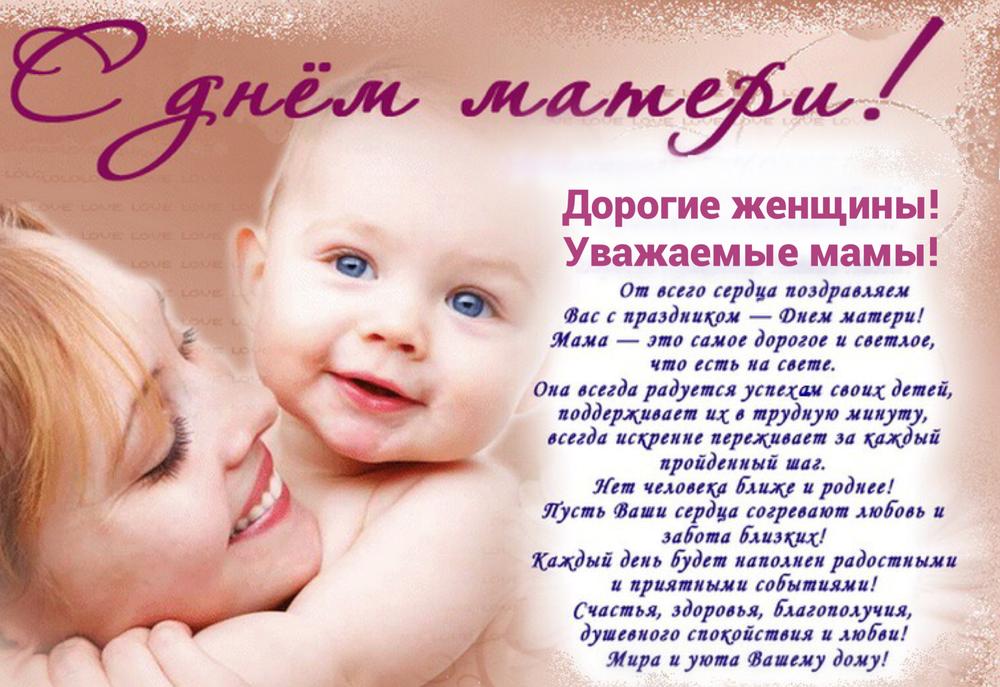 праздник для поздравления для праздника матери кинотеатры