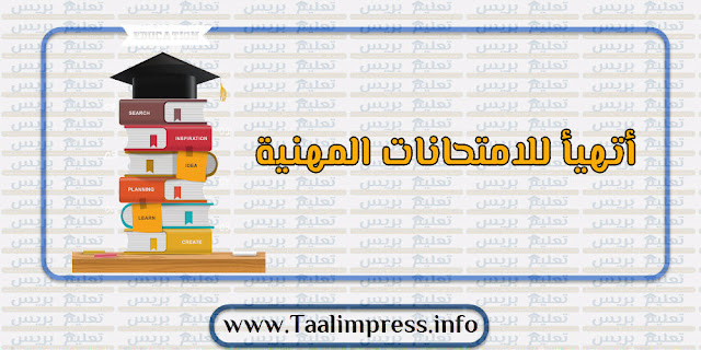 تحميل ملف أتهيأ للامتحانات المهنية