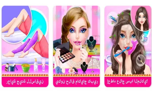 مكياج بنات الجمال