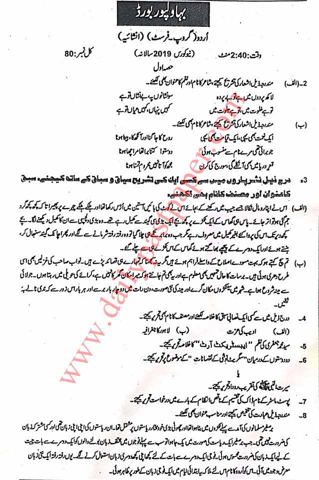Past Papers Urdu 1st Year 2019 Subjective Bahawalpur Board