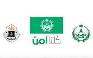 تحميل تطبيق وزارة الداخلية كلنا امن للأندرويد و الآيفون