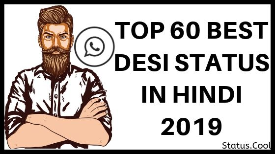 Top 60 Best Desi Status in Hindi 2019