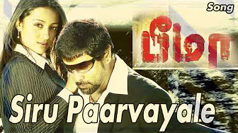 Siru Paarvayale | Bheema | Harris Jayaraj | Vikram | Trisha