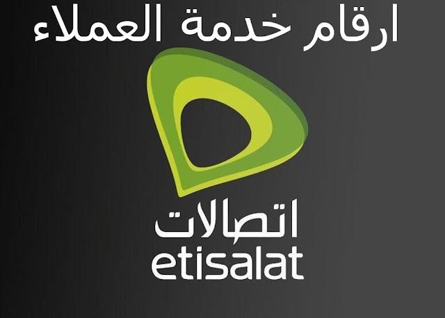 جميع أرقام خدمة عملاء اتصالات مصر ADSL وموبايل 2021