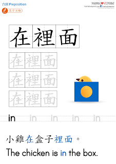 Mama Love Print 自製工作紙 - 英文介詞 Preposition  - 中英文幼稚園工作紙  Kindergarten Theme Worksheet Free Download