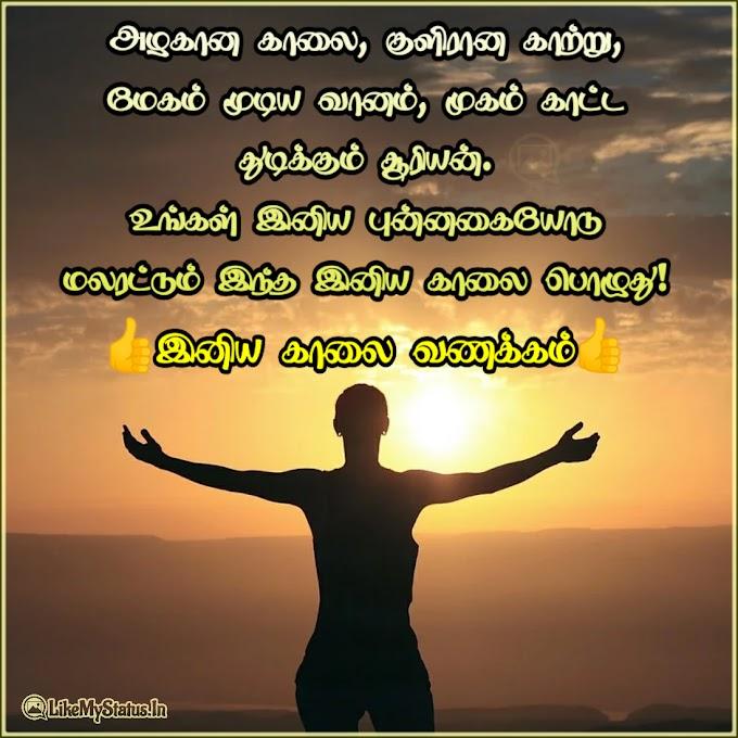 21 காலை வணக்கம் Quotes | Good Morning Quotes In Tamil
