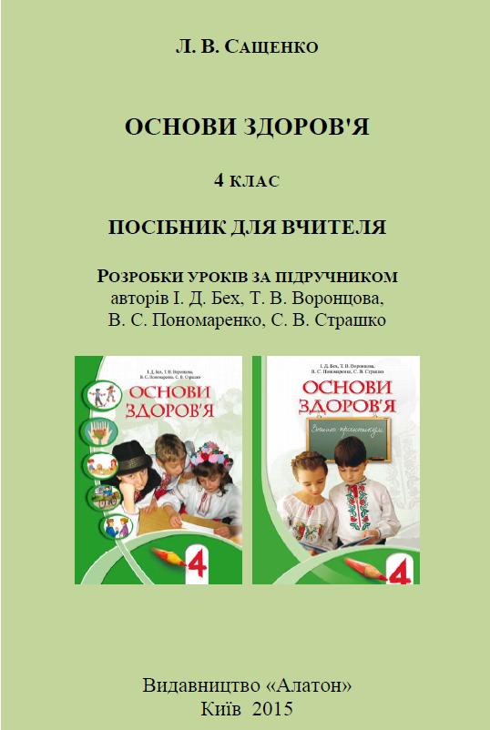 О-88 Основи здоров я. 4 клас  Посібник для вчителя. Розробки · уроків за  підручником авторів І.Д. Бех та інші. — К.  · Видавництво «Алатон» 80093155fe882