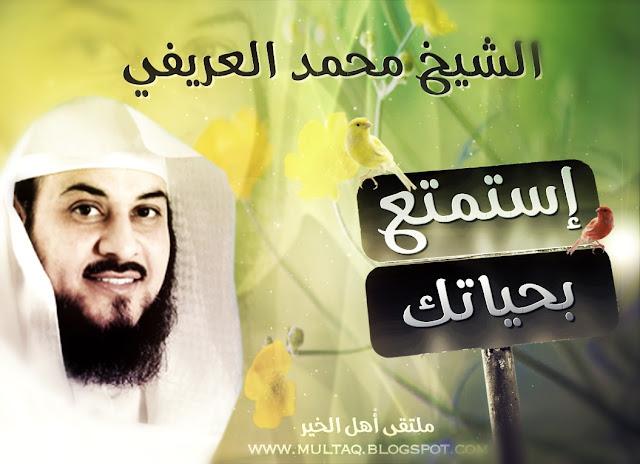 استمتع بحياتك الشيخ محمد العريفي