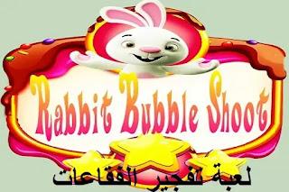 Rabbit Bubble Shoot لعبة تفجير الفقاعات الممتعة