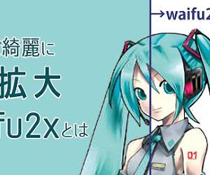 Mejora la calidad y resolución de tus imágenes y fotos con Waifu2x