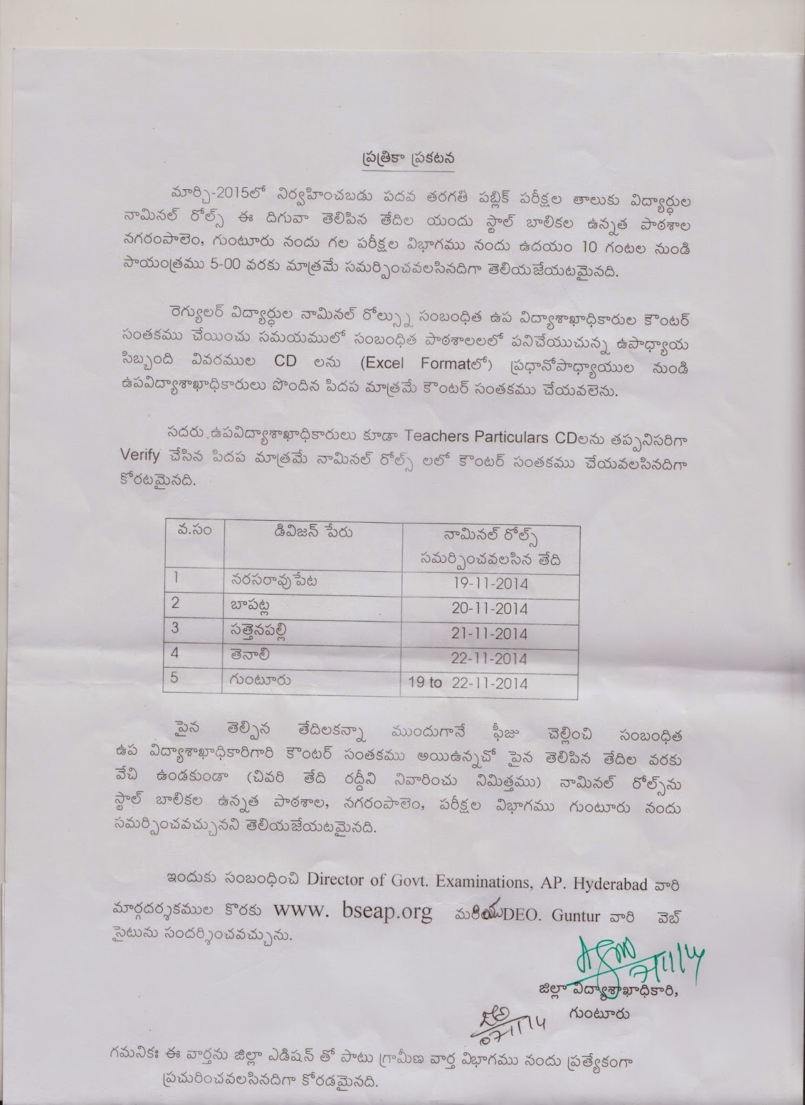 O/o District Educational Officer, Guntur.: SSC PUBLIC