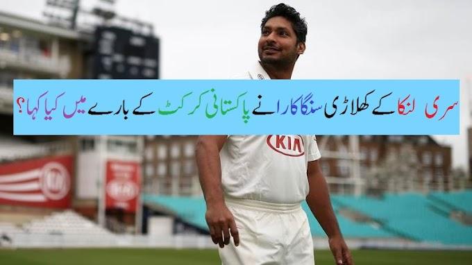 سری لنکا کے کھلاڑی سنگاکارا نے پاکستانی کرکٹ کے بارے میں کیاکہا؟ |Pakistan-cricket-board-latest-news