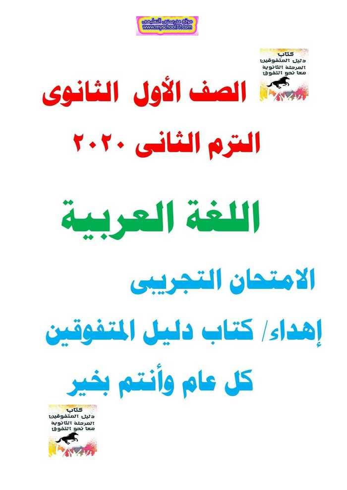 الامتحان التجريبى الاول  لغة عربية بالإجابات للصف الأول الثانوى ترم ثانى إهداء من كتاب دليل المتفوقين