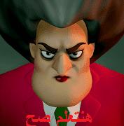 تحميل لعبة المدرسة الشريرة للكمبيوتر من ميديا فاير