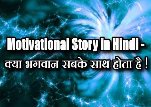 Motivational Story in Hindi - क्या भगवान सबके साथ होता है !