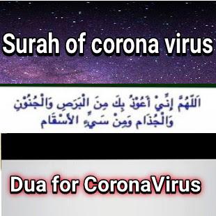 Surah of Corona virus – Dua for Coronavirus - Islamic Arabic Dua for Everyone