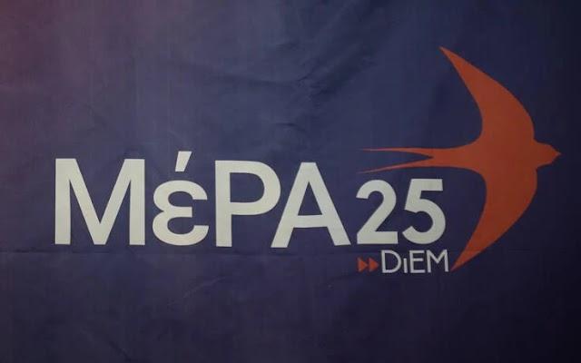ΜέΡΑ25: Να μας ενημερώσει ο πρωθυπουργός αν υφίσταται ή όχι το Σύνταγμά μας