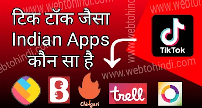 tik tok jaisa indian apps kaun sa hai apps like tik tok made in india