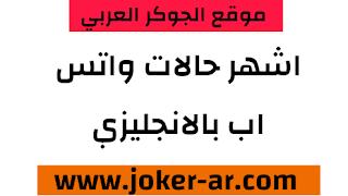 اشهر حالات واتس اب في كل العصور بالانجليزي 2021 - الجوكر العربي