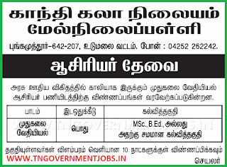 Applications are invited for PG Teacher in Chemistry Post in Gandhi Kala Nilayam Higher Secondary School Udumalpet (Govt Aided)