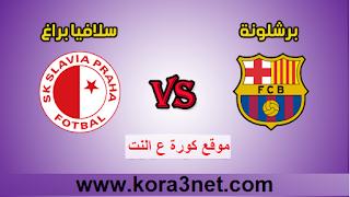مباراة برشلونة وسلافيا براغ