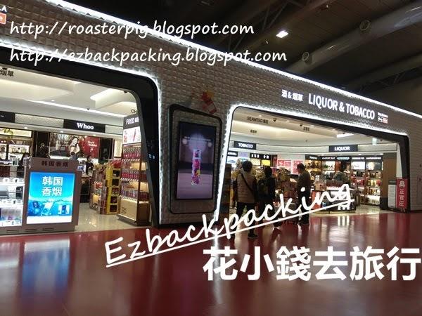 濟州機場免稅店