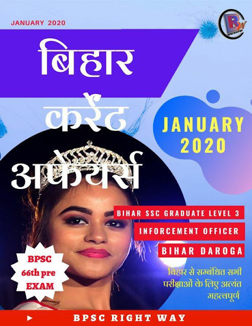 Bihar Current Affairs (January 2020) : For UPSC Exam Hindi PDF Book