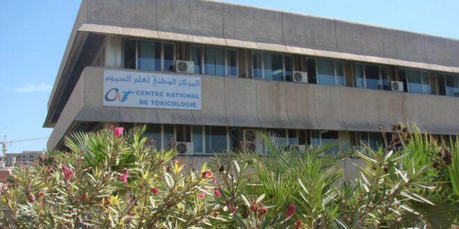 المركز الوطني لعلم السموم