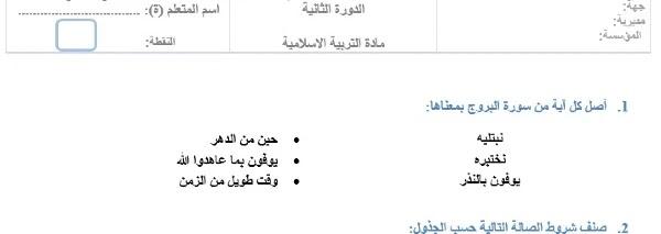 فرض  التربية الاسلامية المرحلة الرابعة للمستوى الثاني الدورة الثانية 2021
