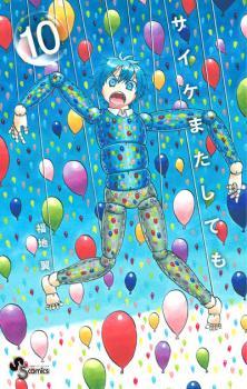 Saike Mata Shite mo Manga