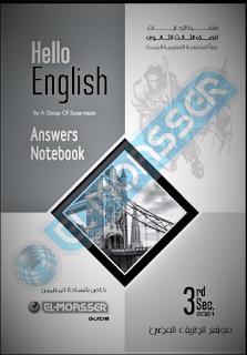 إجابات المعاصر للصف الثالث الثانوى 2021