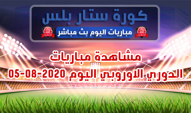مشاهدة مباريات الدوري الاوروبي اليوم 05-08-2020