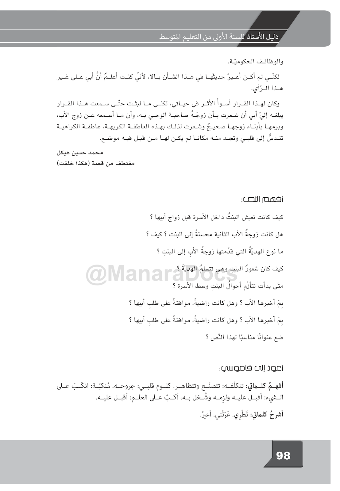 نص درس زوج أبي اللغة العربية للسنة الاولى 1 متوسط الجيل الثاني