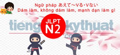Dám làm, không dám làm gì, mạo muội làm gì đó trong tiếng Nhật【あえて~Vる/ ない】