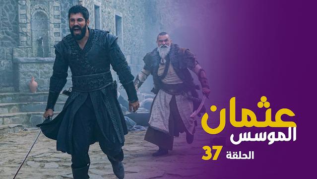 مسلسل المؤسس عثمان الحلقة 37 مترجمة حصرياً علي موقع دراما اونلاين