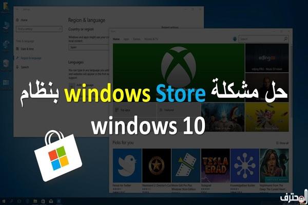 حل مشكلة windows Store على نظام ويندوز 10