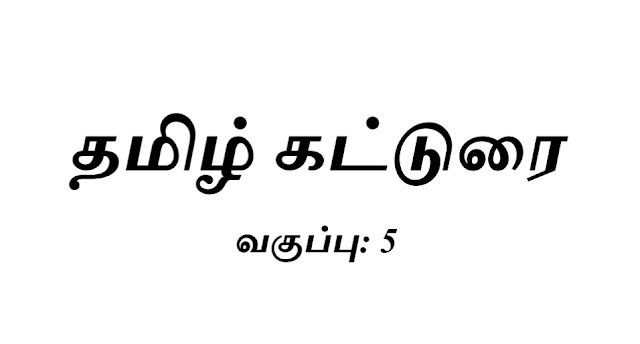 5th Std - Term 3 Tamil Composition Notes