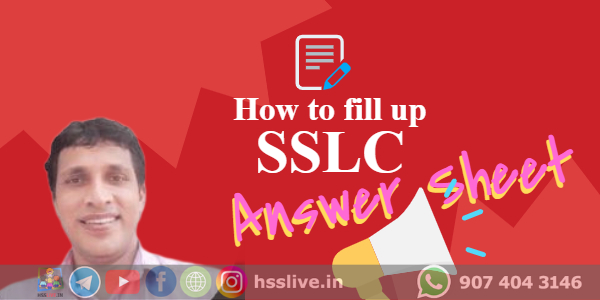 How to fill up SSLC Answer Paper ?