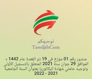 تحميل تطبيق توجيهكم TawdjihCom 2021 للتوجيهات و التسجيلات الجامعية تنزيل برنامج توجيه كوم للهاتف المحمول