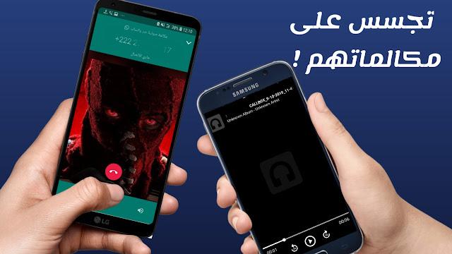 طريقة سماع وتسجيل مكالمات أي شخص على هاتفك بدون علمه