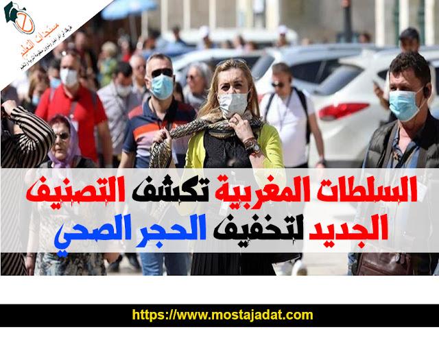 اجل.. السلطات المغربية تكشف التصنيف الجديد للعمالات والأقاليم لتخفيف الحجر الصحي